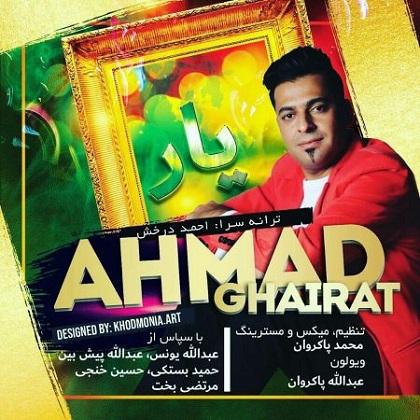 دانلود آهنگ احمد غیرت بنام یار