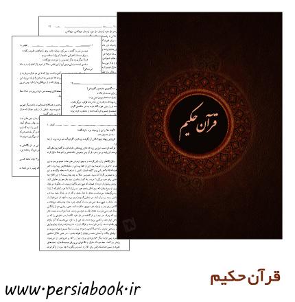دانلود کتاب قرآن حکیم به همراه شرح آیات منتخب