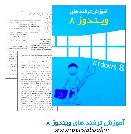 دانلود کتاب آموزش ترفند های ویندوز 8