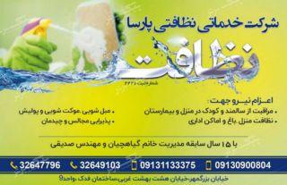 شرکت نظافت منزل اصفهان