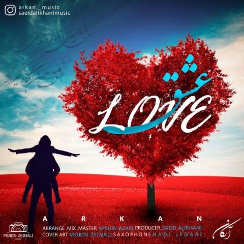 دانلود آهنگ جدید آرکان به نام عشق