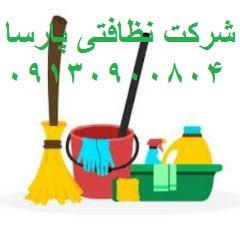 خدمات نظافت منزل و کارگر نظافت ساختمان شرکت نظافتچی ( آقا و خانم)