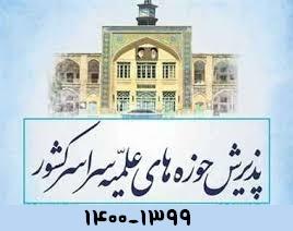 ثبت نام حوزه علمیه برادران 1400
