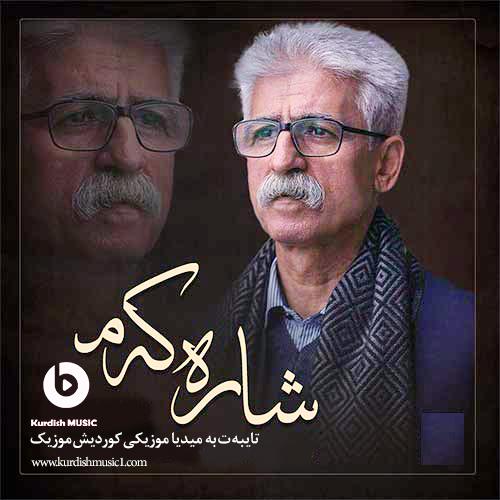 دانلود موزیک ویدیو شارەکەم از ناصر رزازی