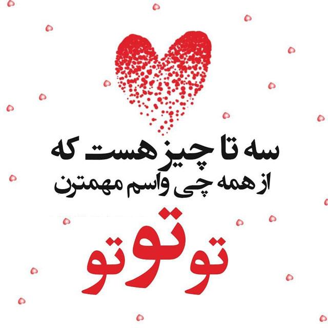 روز عشق مبارک زندگی من