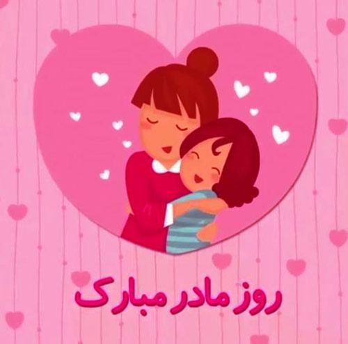 پیام تبریکی روز مادر ( اس ام اس جدید تبریک روز زن )