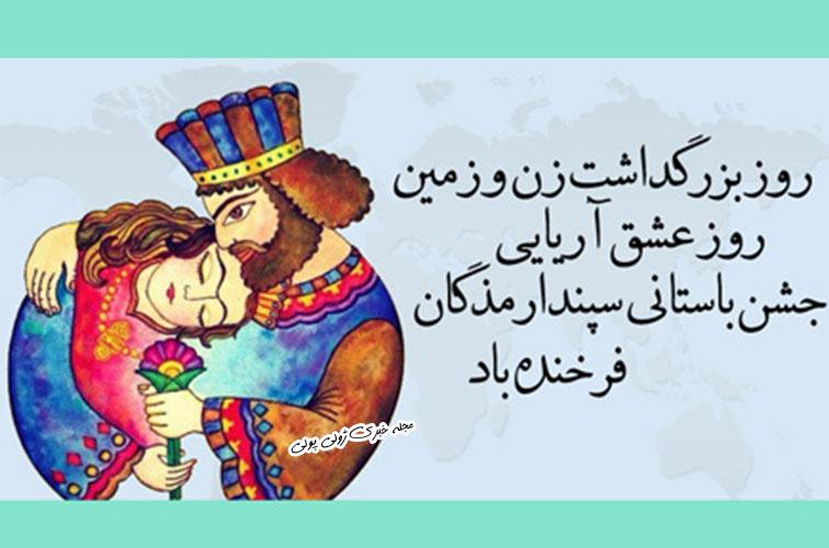 عکس پروفایل تبریک سپندارمذگان+ عکس نوشته تبریک روز عشق ایرانی