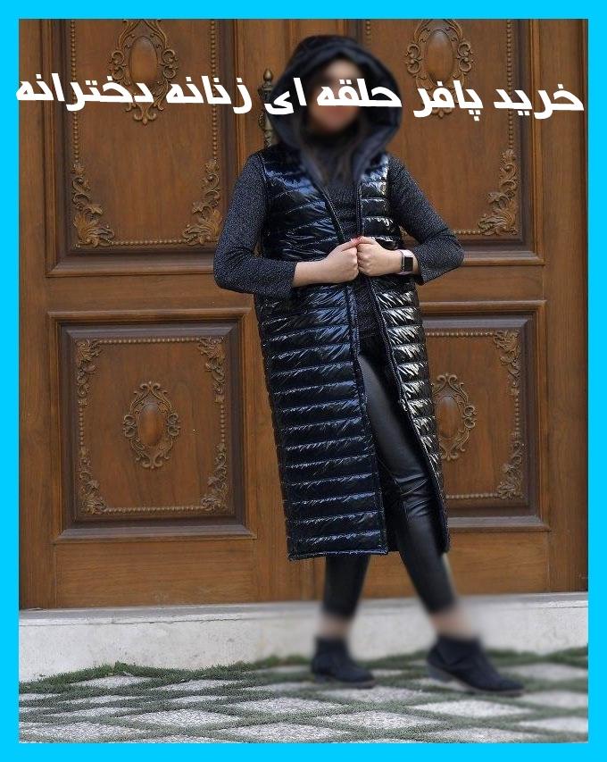 خرید اینترنتی پستی آنلاین فروش ارزان قیمت حراجی عید نوروز پافر لباس زنانه دخترانه