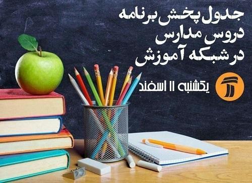 جدول پخش برنامه دروس مدارس در شبکه آموزش - روز یکشنبه 11 اسفند 1398