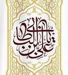 روز ولادت حضرت علي(ع) همراه با فرمايشات ايشان