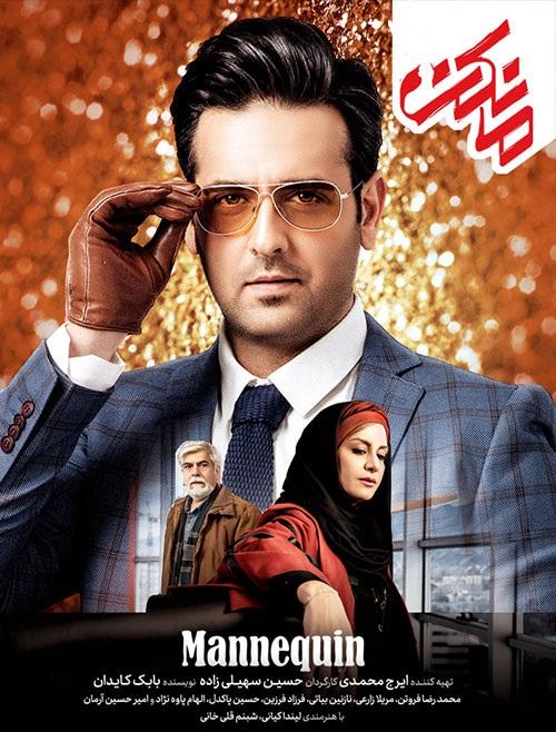 دانلود رایگان سریال ایرانی مانکن