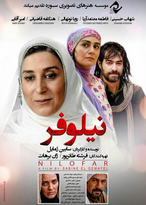 دانلود فیلم نیلوفر (شهاب حسینی) با کیفیت HD