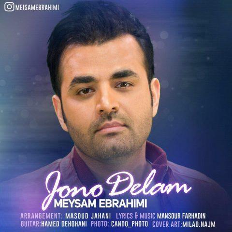 نسخه بیکلام آهنگ جون و دلم از میثم ابراهیمی