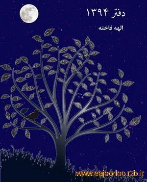 شعر نو عید و دلخوشی ساده از دفتر شعر 1394 الهه فاخته