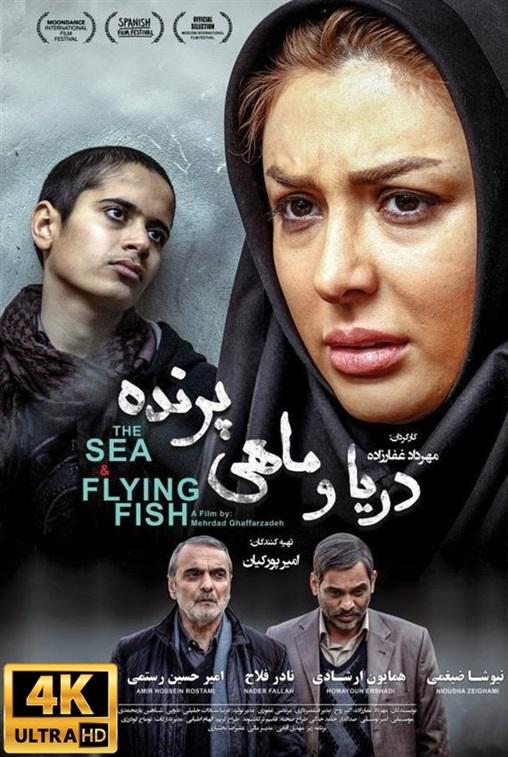 دانلود رایگان فیلم دریا و ماهی پرنده تا کیفیت HQ1080P