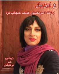 کشف حجاب تعجب برانگيز بازيگر معروف در ايران
