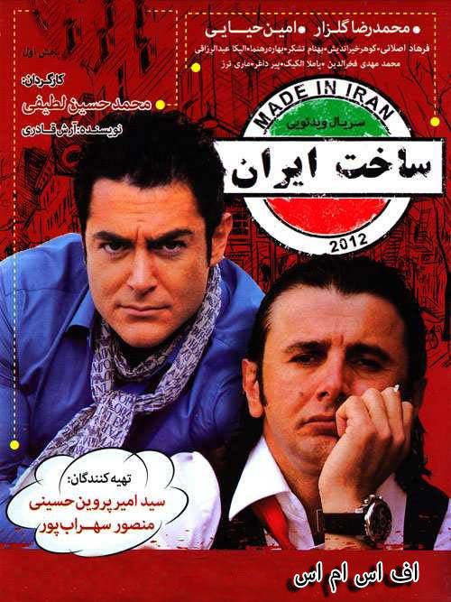 دانلود رایگان سریال ساخت ایران فصل 1 تا کیفیت FullHD1080P