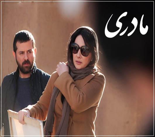 دانلود رایگان فیلم ایرانی مادری تا کیفیت HQ1080P
