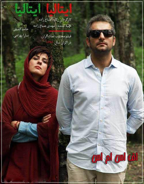 دانلود رایگان فیلم سینمایی ایتالیا ایتالیا تا کیفیت FullHD1080P