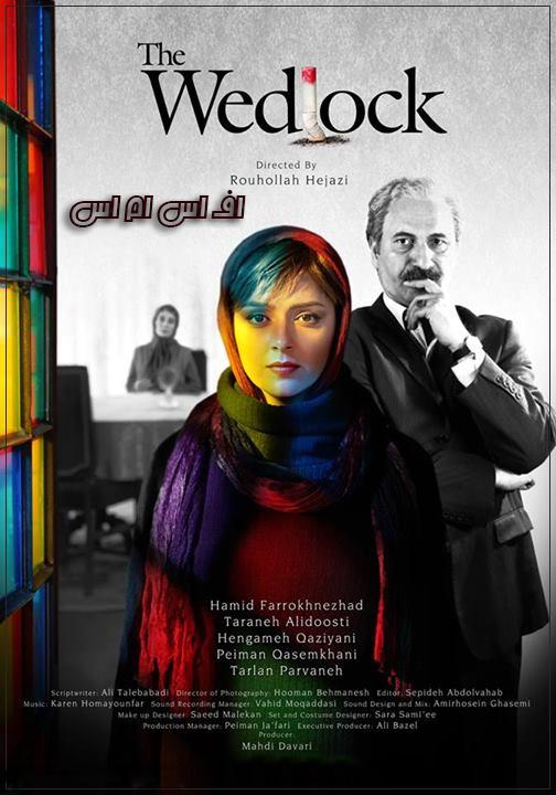 دانلود فیلم زندگی مشترک آقای محمودی و بانو تا کیفیت HD720P