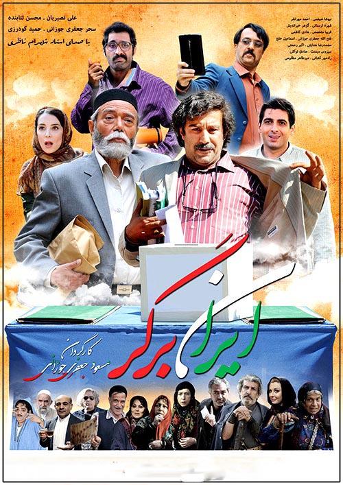 دانلود رایگان فیلم ایران برگر با کیفیت FullHD1080P