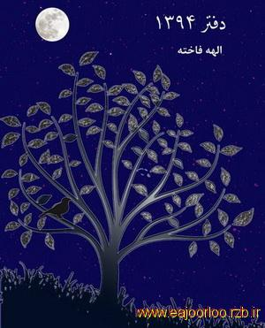 شعر سپید چون درختی ریشه دارم