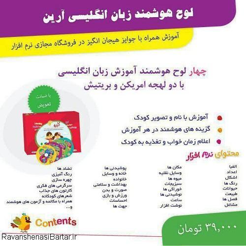 آموزش هوشمند زبان انگلیسی کودک