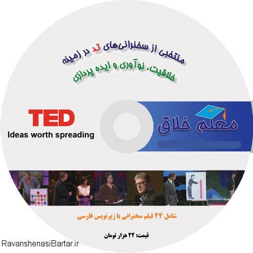 سخنرانی انگیزشی تد در زمینه خلاقیت، نوآوری و ایده پردازی
