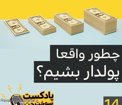 چطور در شرایط فعلی ایران واقعا پولدار شویم؟ | رادیو موفقیت