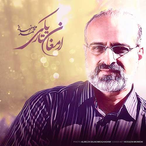 نسخه بیکلام آهنگ ارمغان تاریکی از محمد اصفهانی