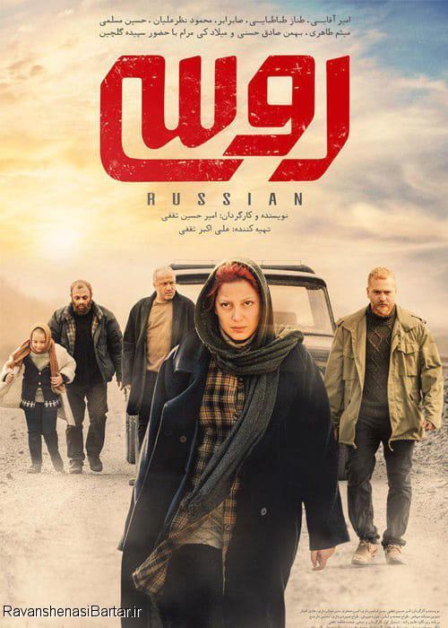 خرید قانونی فیلم ایرانی روسی با کیفیت بالا