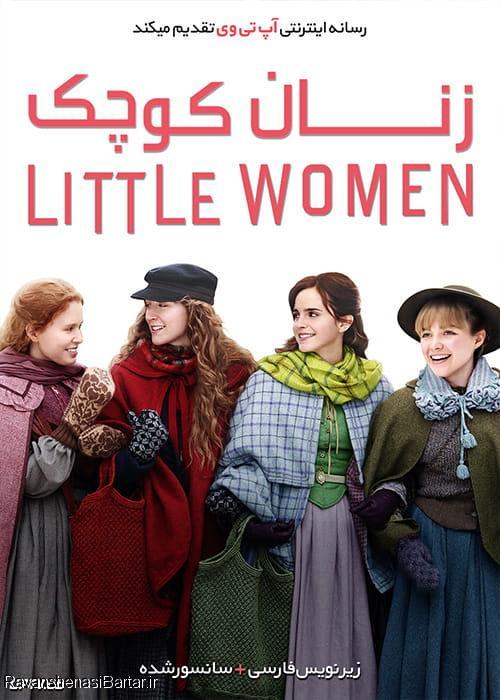 خرید قانونی فیلم Little Women 2019 زنان کوچک با زیرنویس فارسی
