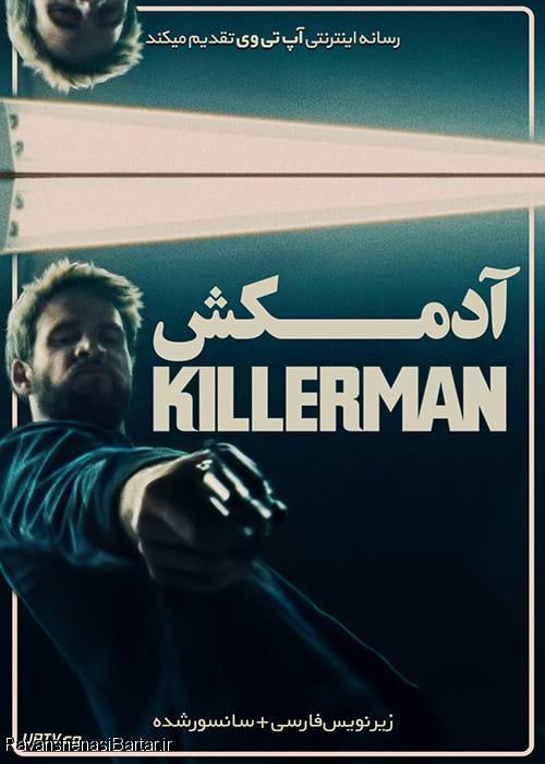 خرید قانونی فیلم Killerman 2019 آدمکش با زیرنویس فارسی