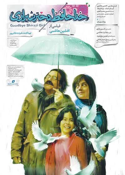 دانلود رایگان فیلم خداحافظ دختر شیرازی