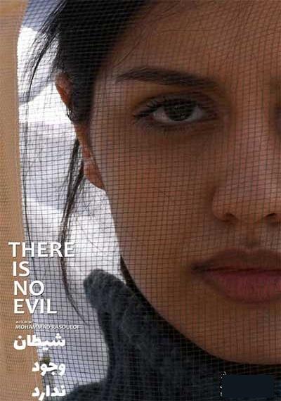 دانلود رایگان فیلم شیطان وجود ندارد