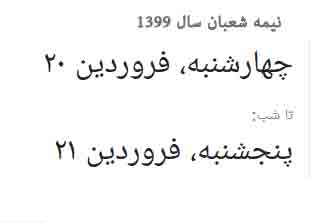 اس ام اس و متن های زیبای تبریک «نيمه شعبان» سال 1399