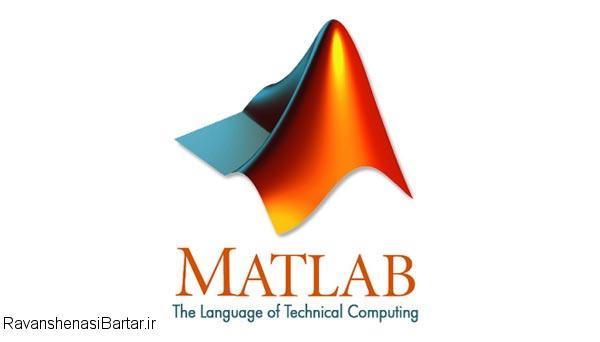 آموزش آنالیز سیستم های خطی در (MATLAB)