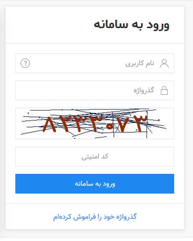 ورود به حساب کاربری اینترنت ADSL مخابرات استان اصفهان