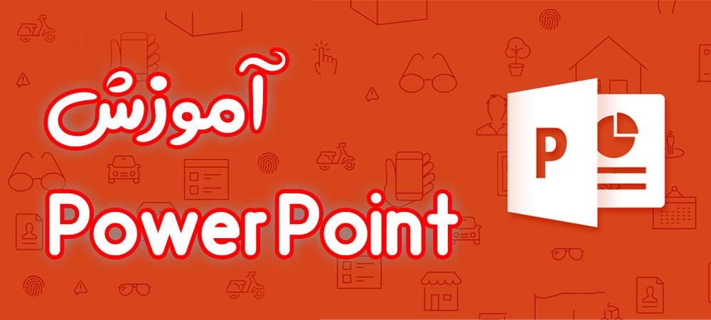 آموزش microsoft office power point