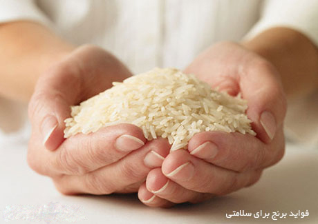خواص و فواید برنج برای سلامتی بدن