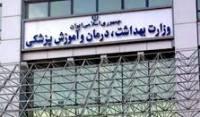 اطلاعیه وزارت بهداشت، درباره یک دارو در درمان کرونا