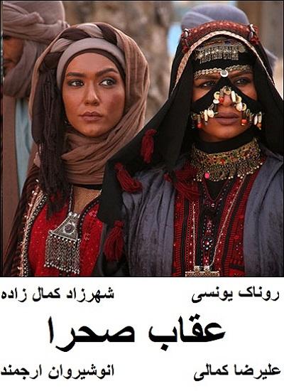 دانلود رایگان فیلم سینمایی عقاب صحرا