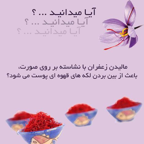 خواصی از گیاهان دارویی و درمانی (1)