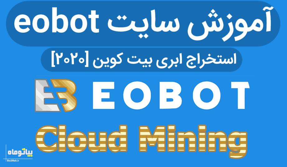 استخراج ابری بیت کوین داگ کوین با سایت معتبر eobot