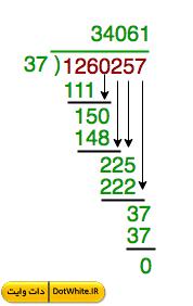 سورس کد سی شارپ تقسیم اعداد صحیح بزرگ