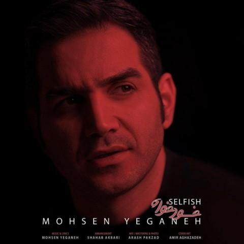 نسخه بیکلام آهنگ خودخواه از محسن یگانه