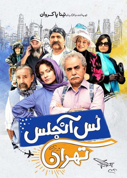 دانلود رایگان فیلم کمدی لس آنجلس تهران