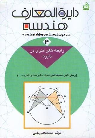 کتاب - دایرة المعارف هندسه - شماره 4 - رابطه های متری در دایره