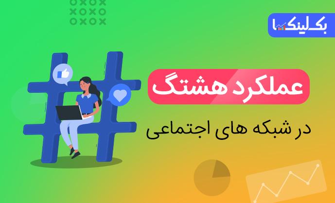 عملکرد هشتگ در انواع شبکه های اجتماعی