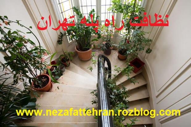 نظافت راه پله تهران